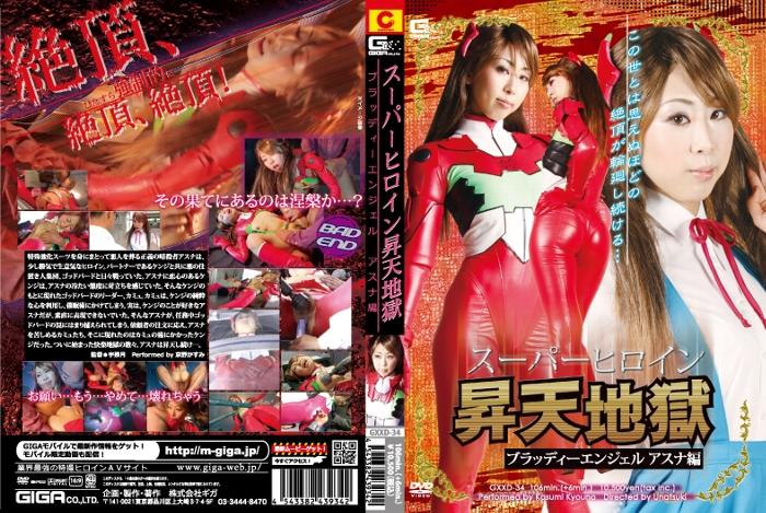 GXXD-34 Super Heroine Ecstasy Hell - Bloody Angel Asuna