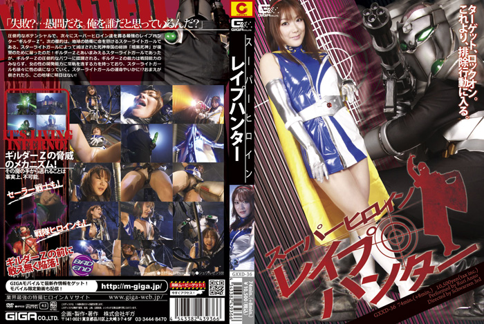 GXXD-36 Super Heroine Rape Hunter