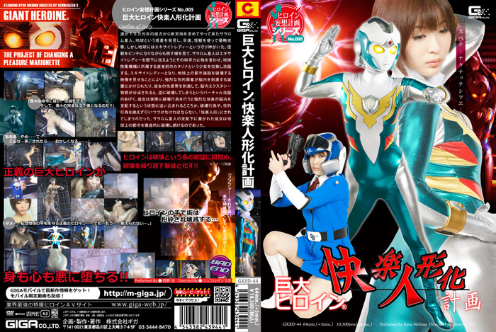 GXXD-44 Giant Heroine Plan Pleasure Doll