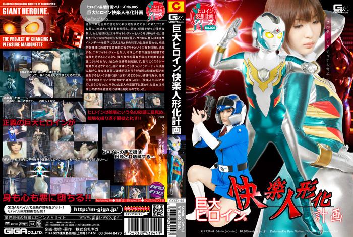 GXXD-44 Giant Heroine Plan Pleasure Doll
