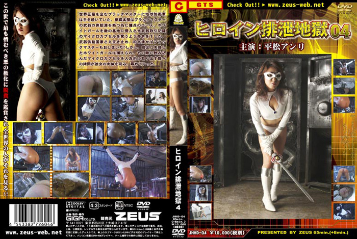 JHHD-04 Heroine Excretion Hell Vol.04