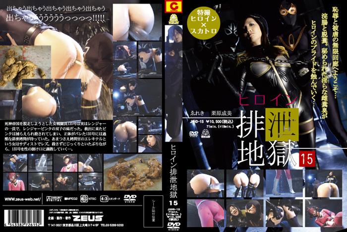 JHHD-15 Heroine Excretion Hell Vol.15, Narumi Kurihara