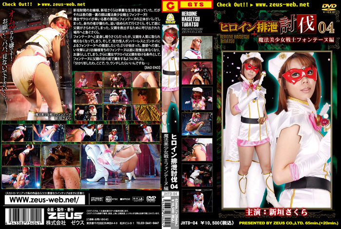 JHTD-04 Heroine Excrement Suppression 04 - Beautiful Witch Fighter Fontaine