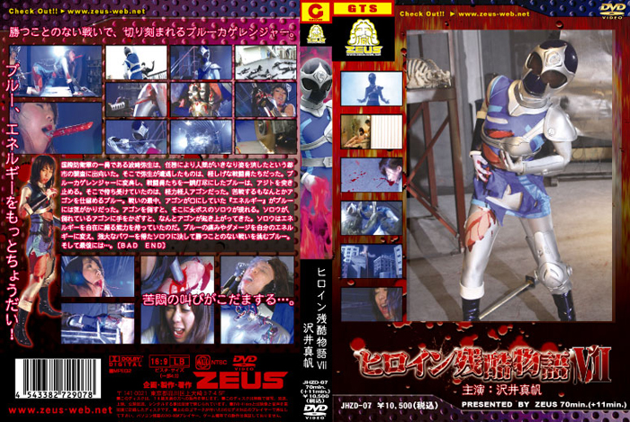 JHZD-07 Heroine Cruelty Story Vol.07