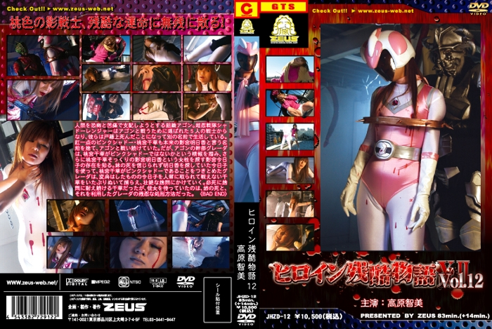 JHZD-12 Heroine Cruelty Story Vol.12