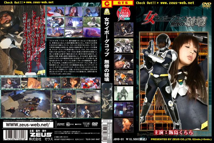 JOVD-01 Female Cyborg Cop - Ruthless Destruction, Kurara Iijima