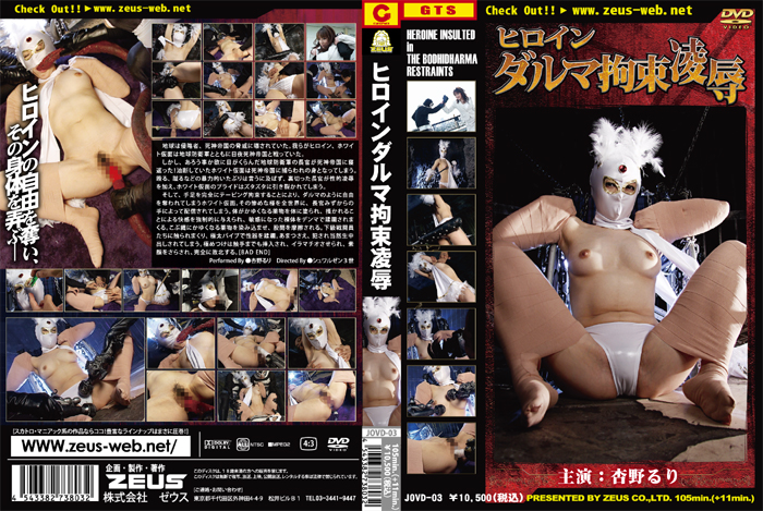 JOVD-03 Heroine Insulted In the Bodhidharma Restraints