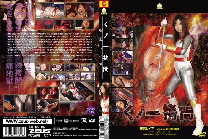 JOVD-13 Female Ninja Torture - Holy Ninja Reia