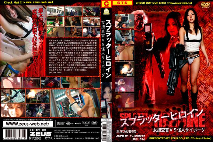 JSPR-01 スプラッターヒロイン 女捜査官VS怪人サイボーグ