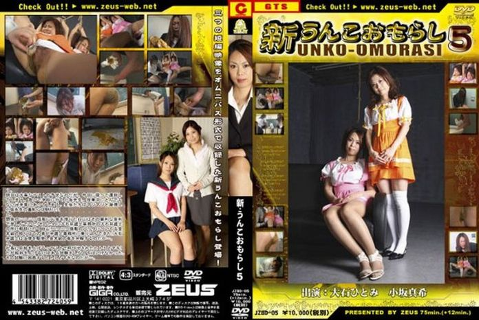 JZBD-05 New Excrement leakage Vol.05