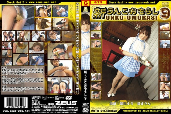 JZBD-09 New Excrement leakage Vol.09