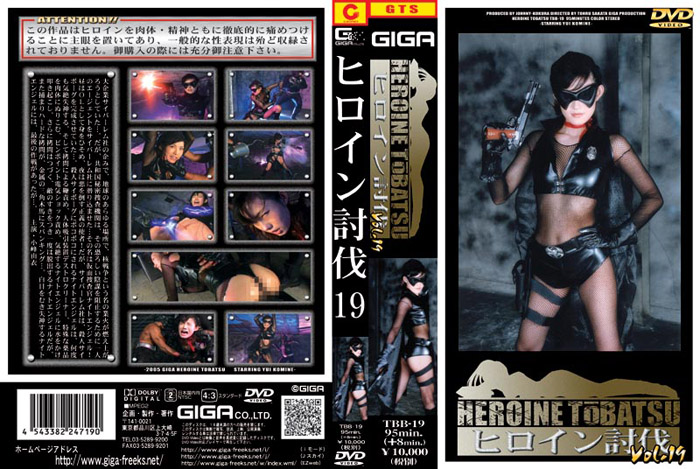 TBB-19 Heroine Suppression Vol.19