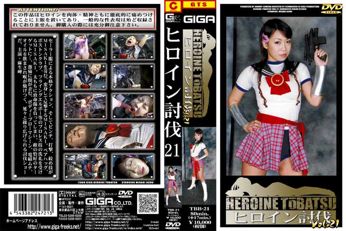 TBB-21 Heroine Suppression Vol.21