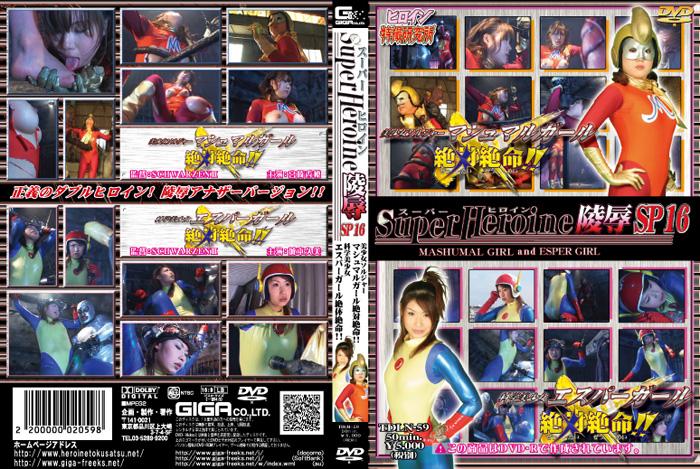 TDLN-59 Super Heroine Insult Special 16, Asuka Tanihara, Kaho Miyazaki