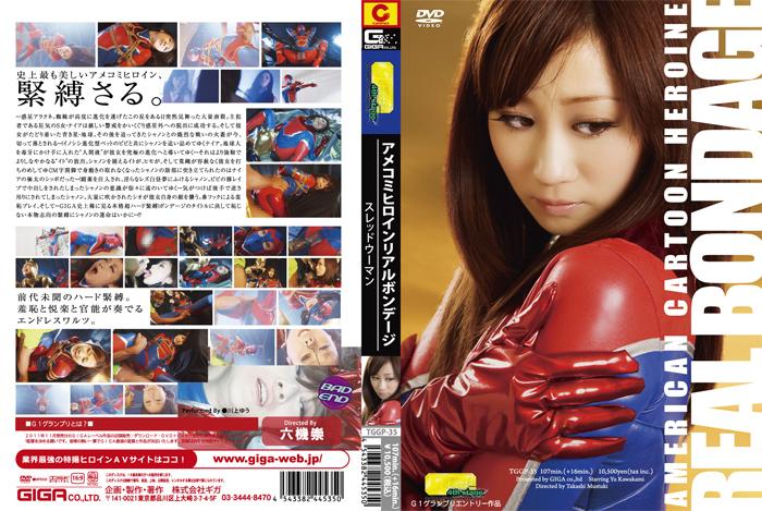 TGGP-35 American Comic Heroine Real Bontage, Yu Kawakami, Erika Iikura