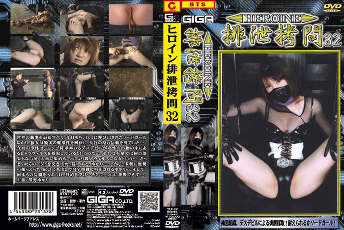 THI-32 Heroine Excretion Torture
