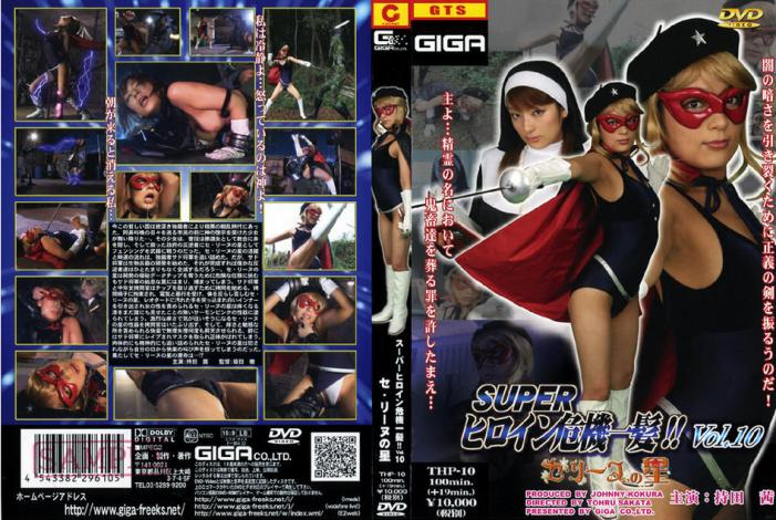 THP-10 Super-heroine near miss Vol.10