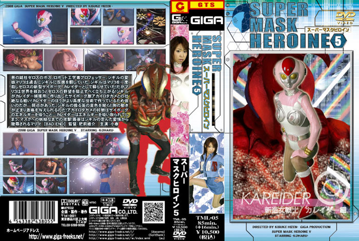 TML-05 Super Mask Heroine 05