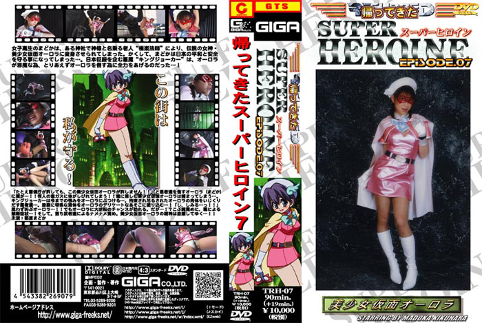 TRH-07 Super Heroine Returns 07