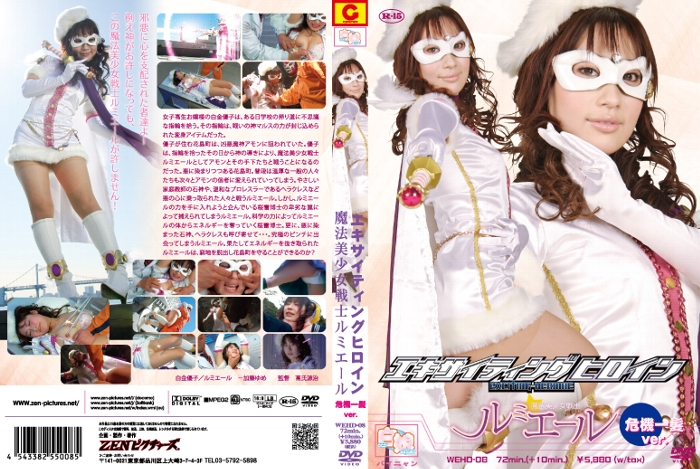 WEHD-08 Exciting Heroine Magic Sailor Fighter Lumiere