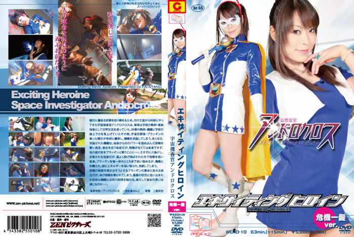 WEHD-10-Exciting-Heroine-Exciting-Heroine-Space-Agent-Androcross