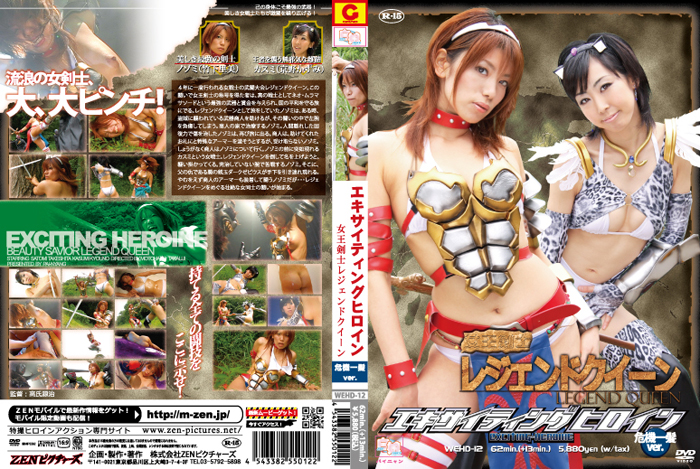 WEHD-12 Exciting Heroine - Female Sword Fighter Legent Queen
