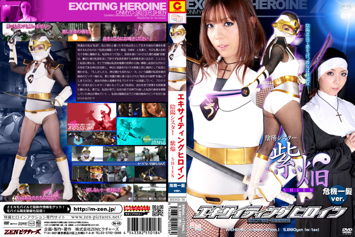 WEHD-18-SHIEN-the-Yin-Yang-Sister-Exciting-Heroine-Series
