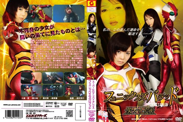 WHVD-03 Phoenix's Ballad - Super Heroine Violence