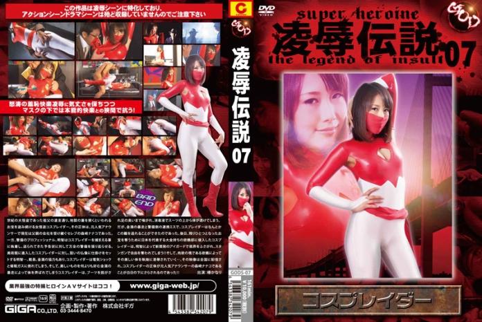 GODS-07 Insult Legend 7 Cosplayder, Kanari Tsubaki