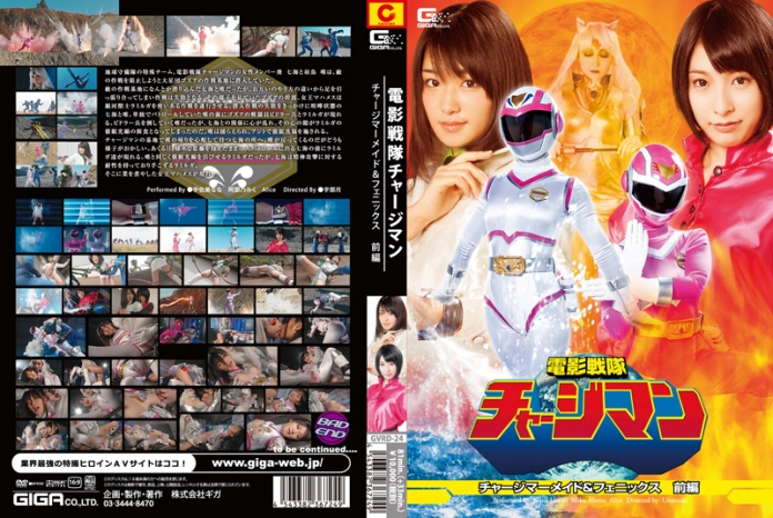 GVRD-24 Lightening Force Chargeman Part 1 – Mermaid & Phoenix, Nana Usami, Miku Abeno