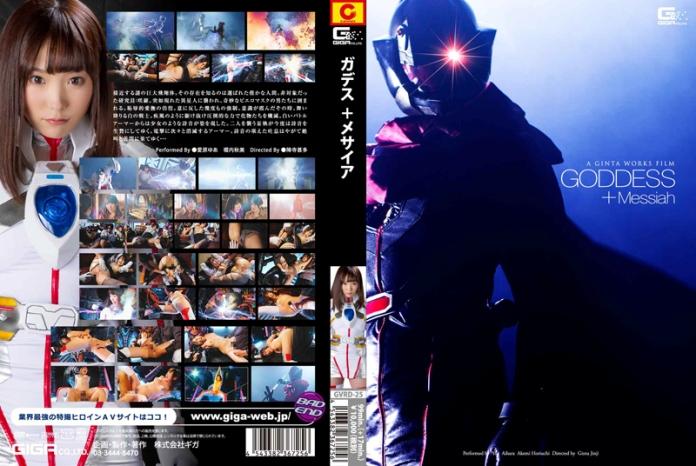 GVRD-25-GODDESS---Messiah-Yua-Aihara-Akemi-Horiuchi