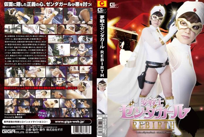 GVRD-26 Zenda Girl REBIRTH, Yu Shinoda