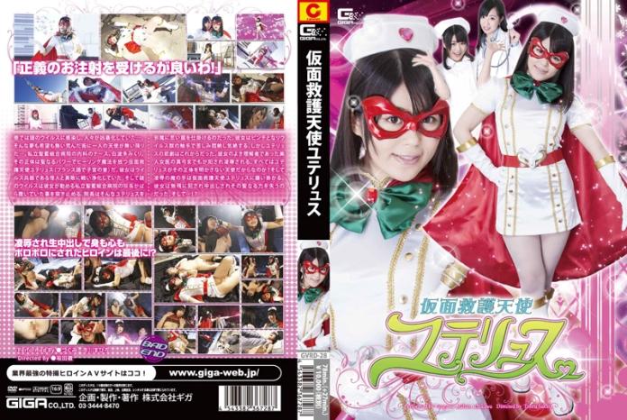 GVRD-28 Uterus, The Masked Angel, Tsugumi Mahiro