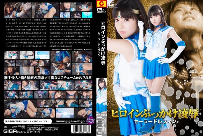 GVRD-33 Heroine Showery Insult Sailor Dolphin, Yurina Ayashiro