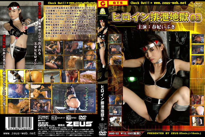 JHHD-03 Heroine Excretion Hell Vol.03
