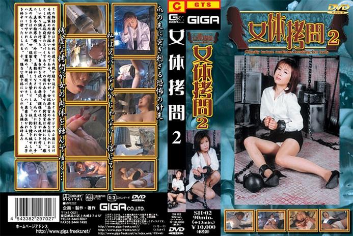 SII-02-Womans-Body-Torture-2-Ami-Nishimura