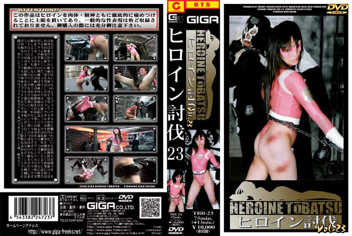 TBB-23 Heroine Suppression Vol.23