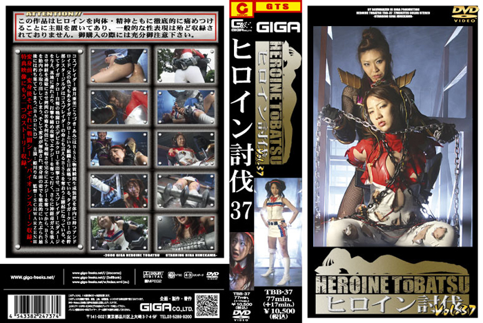 TBB-37 Heroine Suppression Vol.37
