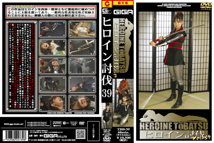 TBB-39 Heroine Suppression Vol.39
