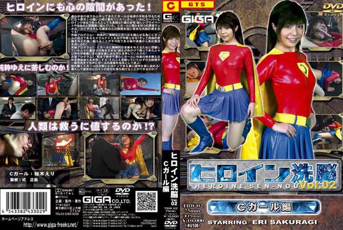 TBW-02 Heroine Brainwash 02, Eri Sakuragi