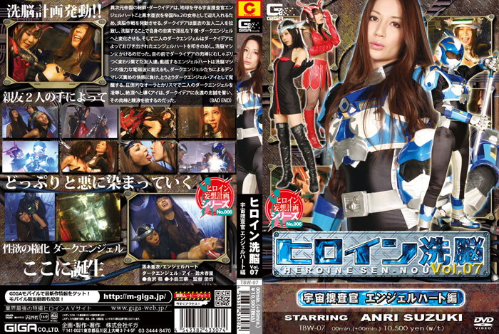 TBW-07 Heroine Brainwash Vol.7 Space Agent Angel Heart, Moe Aizawa, Mina Kojima, Anri Suzuki