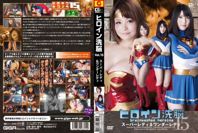 TBW-15 Heroine Brainwash Vol.15 SuperLady VS Wonder Lady, Reo Saionji, Yuu Haruka