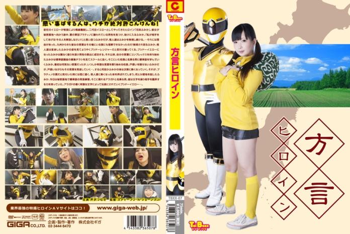 TBXX-07-Bushido-Ranger-The-Dialect-Heroine-Tsumugi-Serizawa
