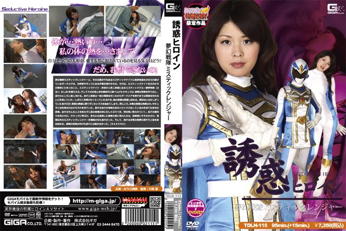 TDLN-115 Seductive Heroine - Illusional Unit Mystic Rangers, Jyunna Miura