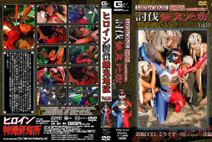 TDLN-47 Heroine subjugation hungry demon hell 10, Chinatu Uehara