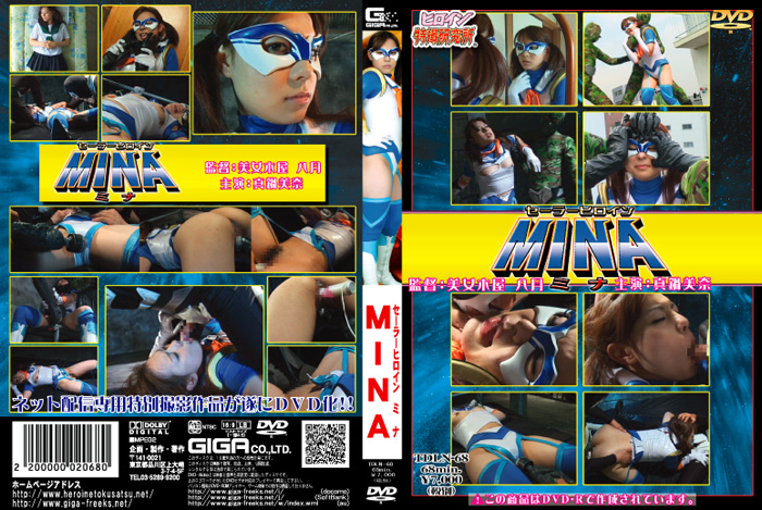 TDLN-68 Sailor Heroine Mina, Mina Manabe