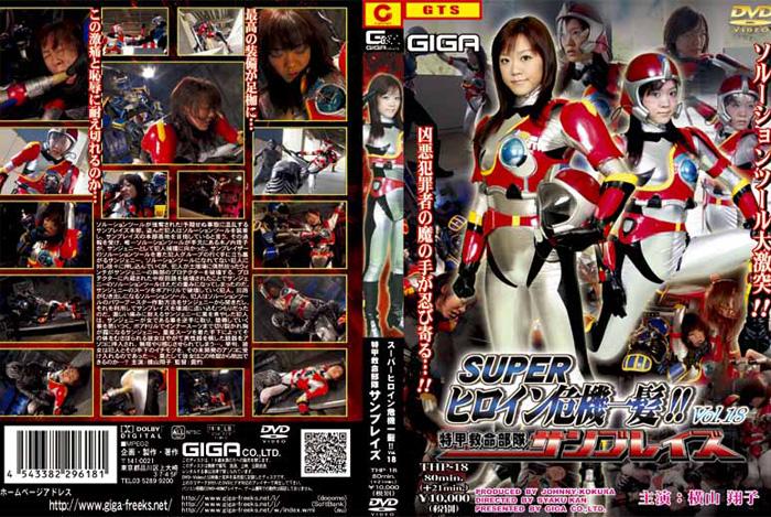 THP-18 Super Heroine in Big Crisis 18, Shoko Yokoyama