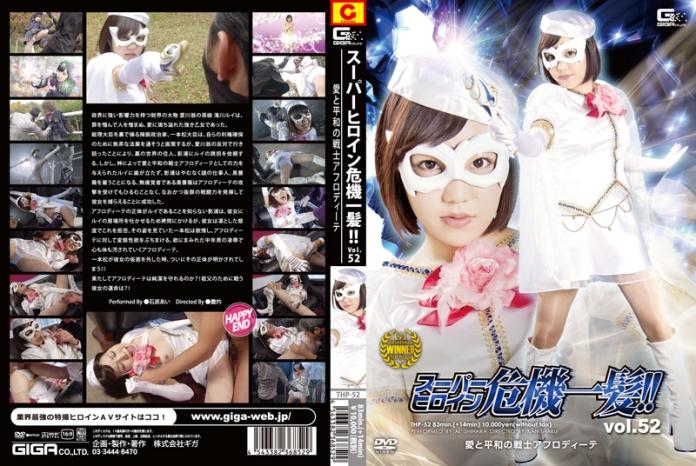THP-52 Superheroine In Grave Danger Vol.52, Ai Ishihara