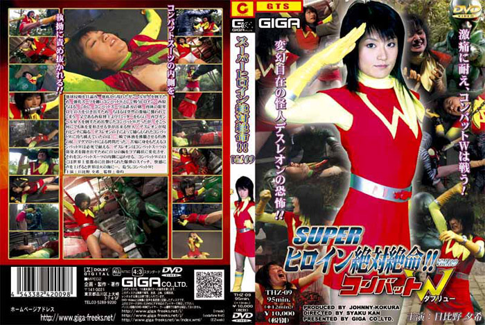 THZ-09 Super-heroine desperation Vol.09 combat W