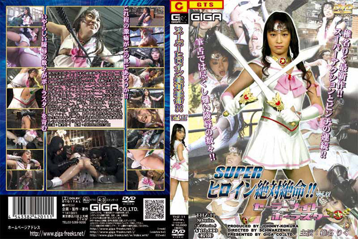 THZ-11 Super-heroine desperation Vol.11